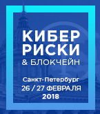 Cyber risks & Blockchain. Conference & Exibition